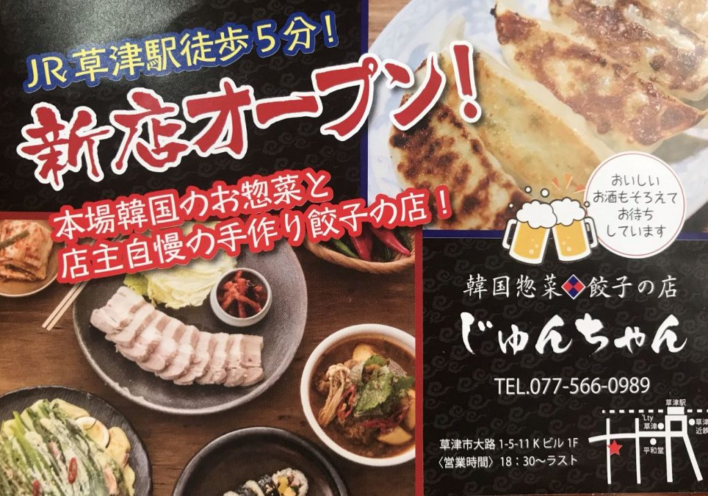 韓国惣菜 餃子の店 じゅんちゃん